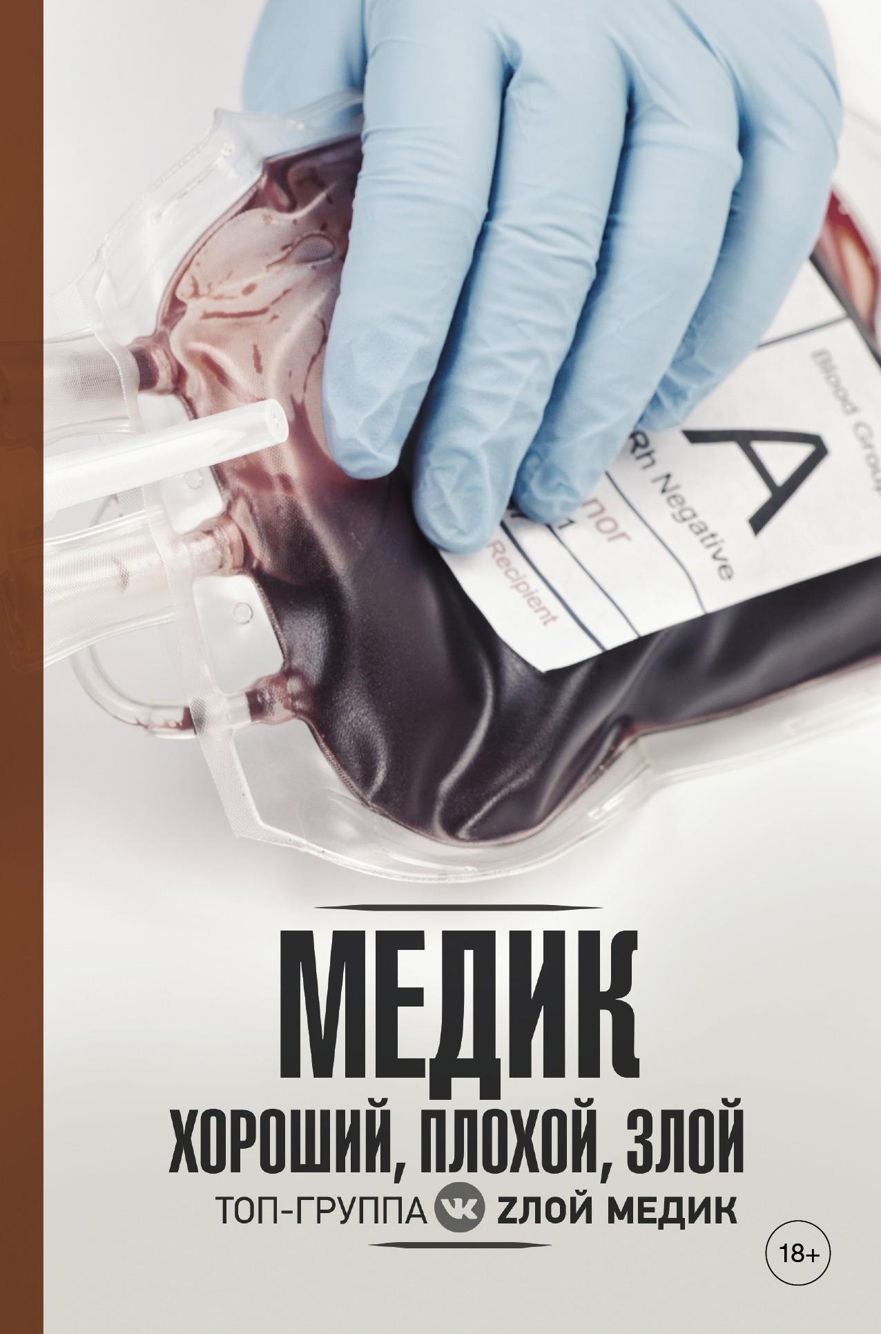 Злой Медик, Медик. Хороший, плохой, злой