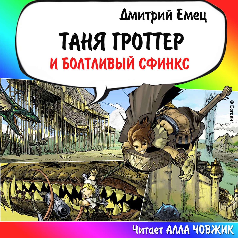 Дмитрий емец таня гроттер и болтливый сфинкс читать онлайн.
