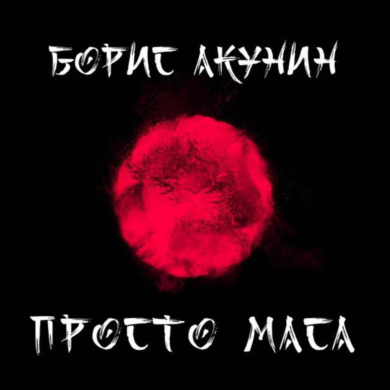 Просто Маса (Борис Акунин) скачать аудиокнигу mp3, m4b или слушать книгу онлайн на iphone, ipod, android бесплатно | 7books.ru
